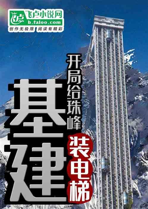 基建:开局给珠峰修电梯