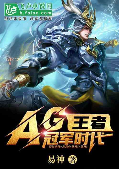 王者:AG冠军时代