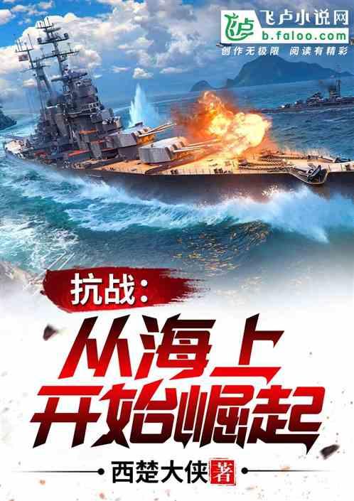 抗战:从海上开始崛起