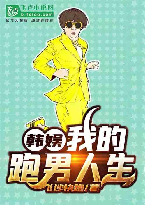 韩娱:我的跑男人生